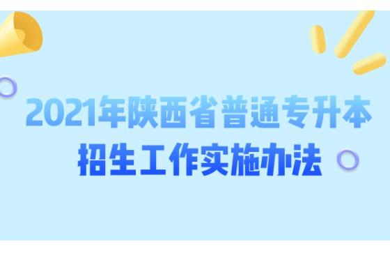 2021年陕西省普通高等学校专升本招生工作实施办法-2021年陕西专升本招生政策