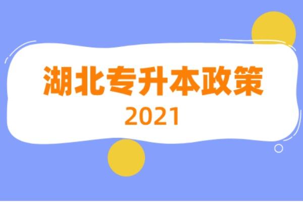 2021湖北专升本考试政策与工作流程汇总!