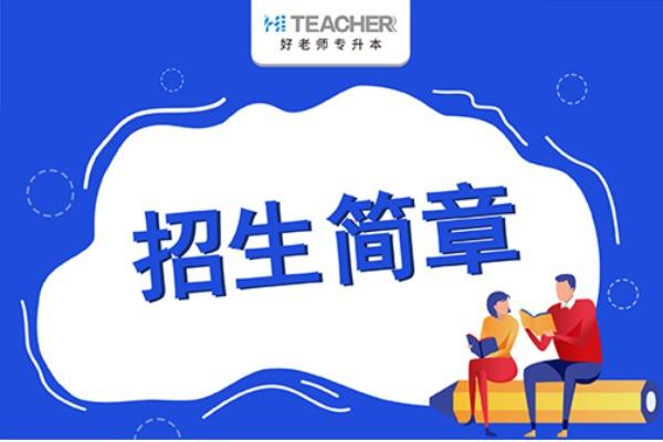 2021年湖南交通工程学院全日制专升本招生简章