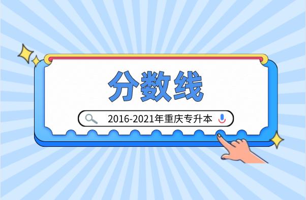 2016-2021年重庆专升本控制分数线汇总
