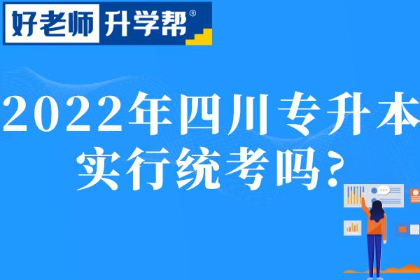 2022年四川专升本实行统考吗?