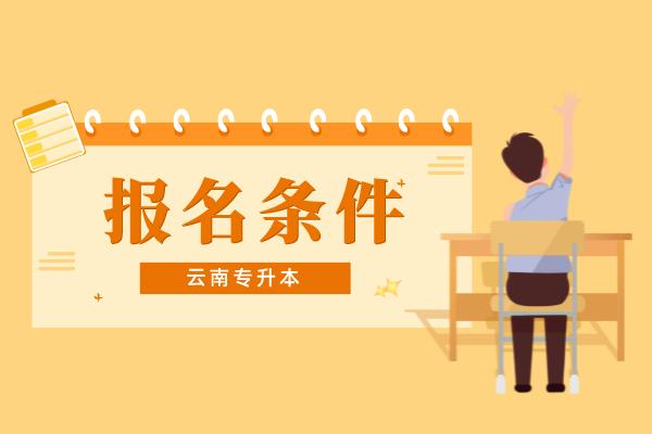 2022年云南专升本报考条件是什么?