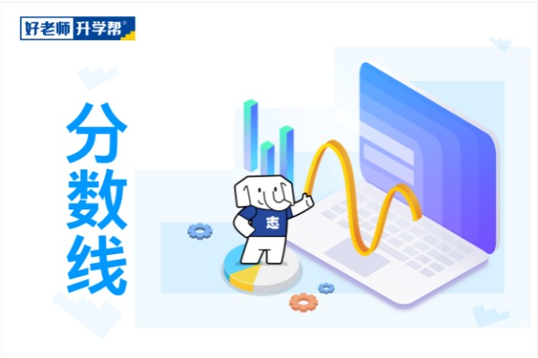 2020-2021年川北医学院专升本录取分数线汇总!