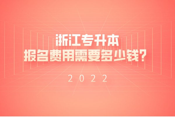 2022年浙江专升本报名费用需要多少钱?