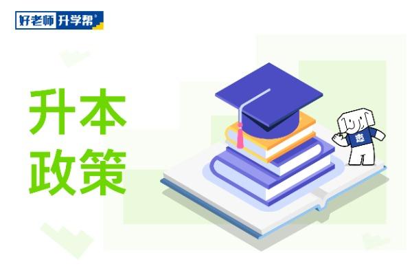 2022年专升本可以免试入本科?免试入学条件是什么?